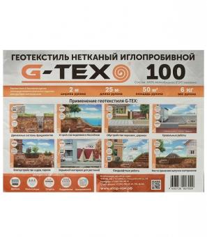 Геотекстиль 100 G-Tex иглопробивной 50 кв.м