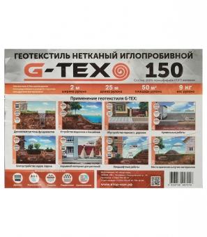 Геотекстиль G-Tex 150 иглопробивной 50 кв.м