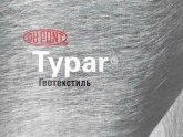 Геотекстиль Typar SF20 м.п.