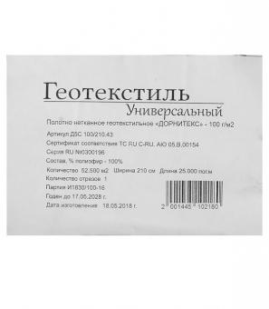 Геотекстиль Д-100 Дорнитекс 52,5 кв.м