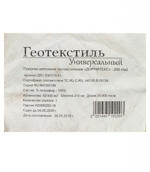 Геотекстиль Д-200 Дорнитекс 52,5 кв.м